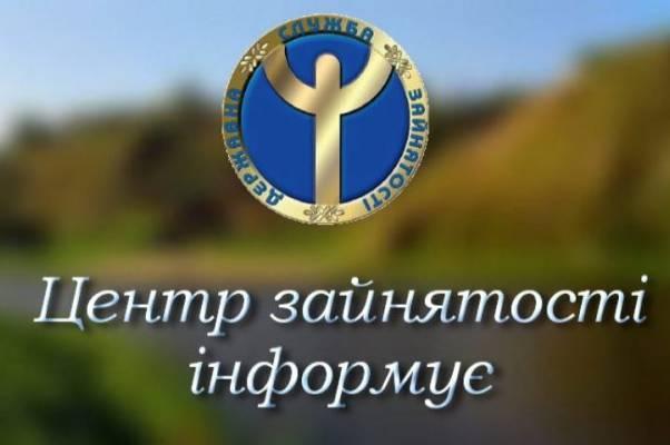 Карантин - не перешкода: служба зайнятості продовжує працювати | Тлумацька  района рада | Офіційний сайт
