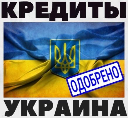 Онлайн кредит за 5 минут украина