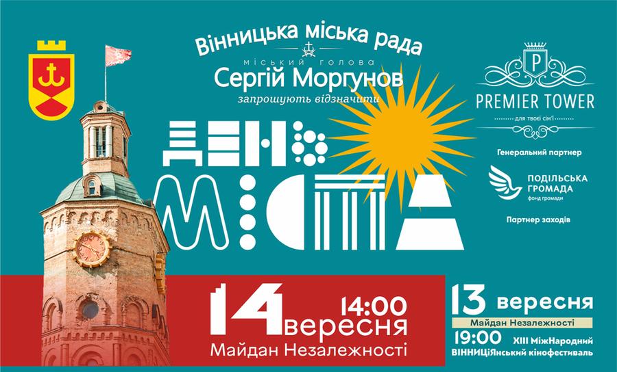 День народження Вінниці відзначатимуть з новими локаціями, фестивалями та творчими й мистецькими проектами