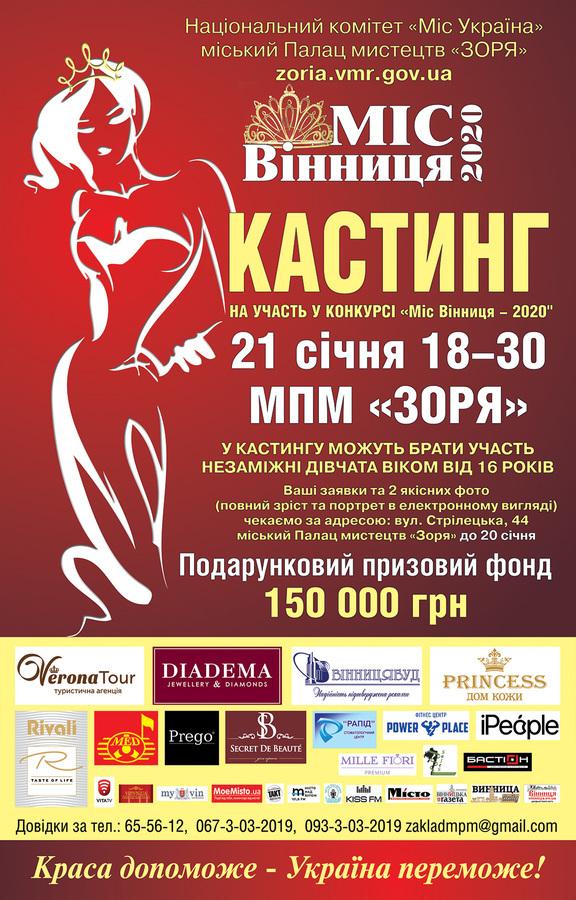 """Для участі у конкурсі """"Міс Вінниця — 2020"""" розшукують незаміжніх красунь: оголошено кастинг"""