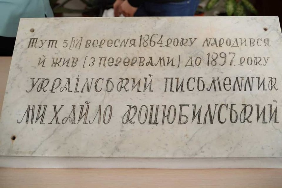 В музеї-садибі Михайла Коцюбинського під час реставрації виявили 100-річний артефакт