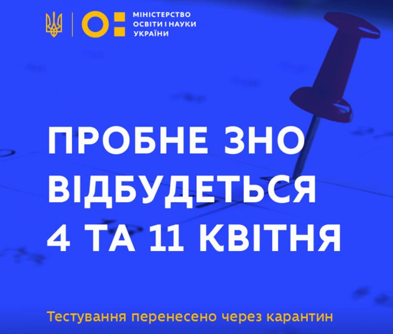 Пробне ЗНО перенесено через карантин: тестування відбудеться 4 та 11 квітня