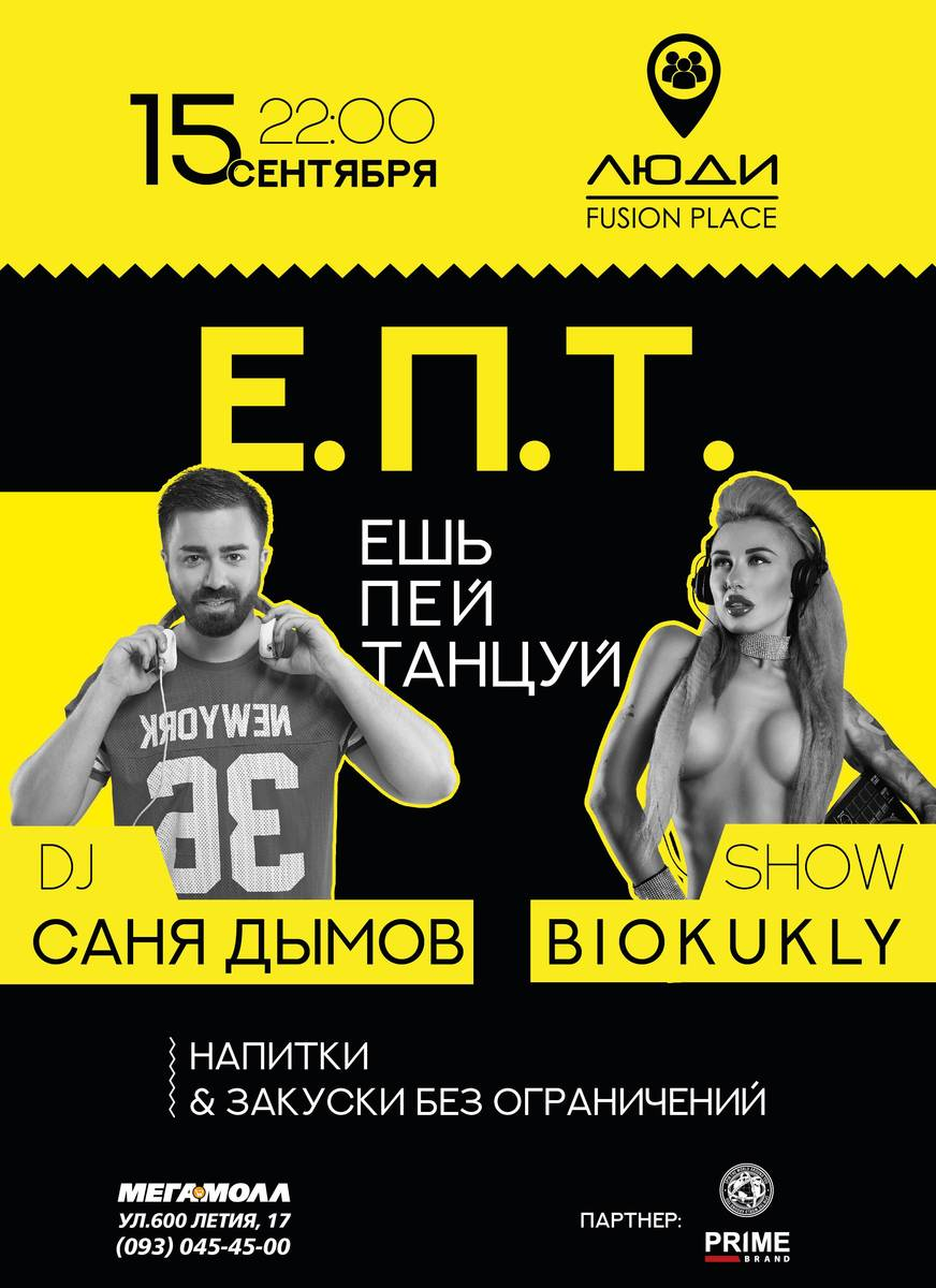 EПТ Party vol.2
