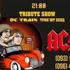Триб'ют ШОУ AC/DC | Tribute Show DC TRAIN