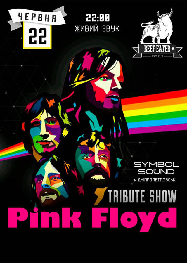 Гурт Symbol Sound. Tribute «PinkFloyd»