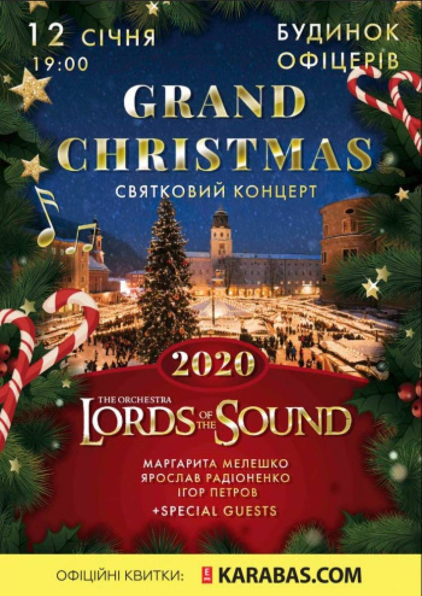 Lords of the Sound «GRAND CHRISTMAS» Святковий концерт!