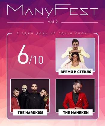 Фестиваль ManyFest vol. 2