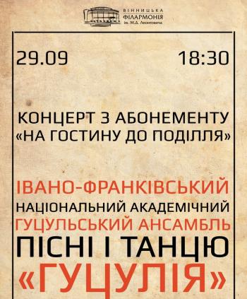 """Станіслав Монюшко. Концерт з абонементу """"НА ГОСТИНУ ДО ПОДІЛЛЯ"""""""