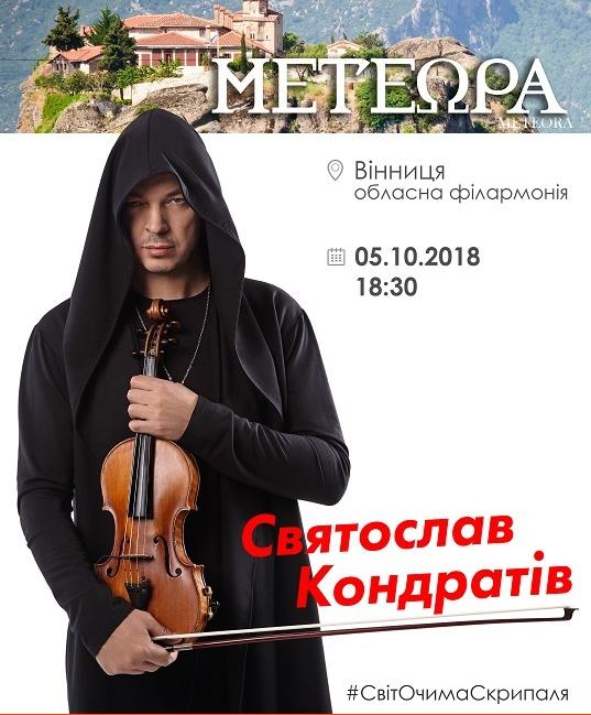 Святослав Кондратів. 2-ий Всеукраїнський тур. Метеора