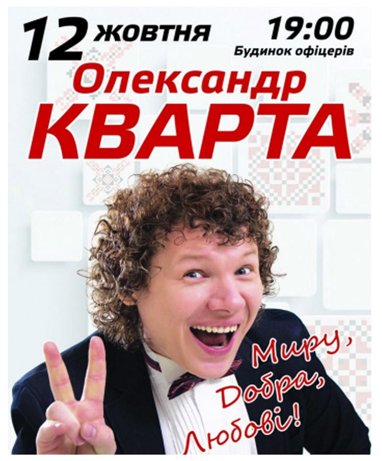 "Олександр Кварта. Концерт ""Миру, Добра, Любові"""