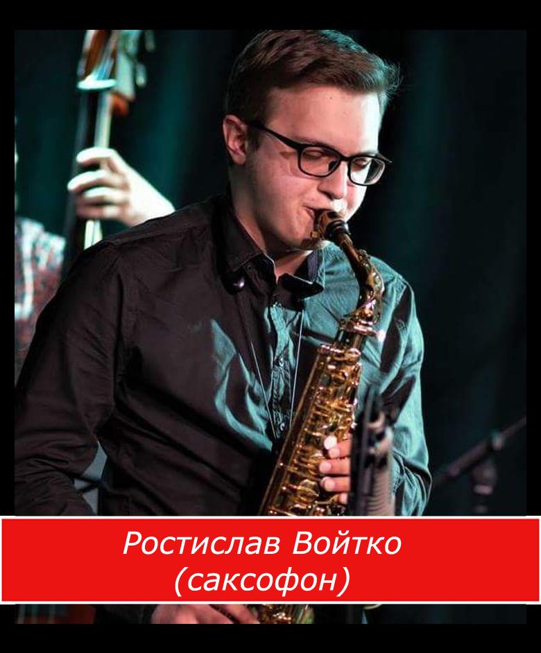 Ростислав Войтко