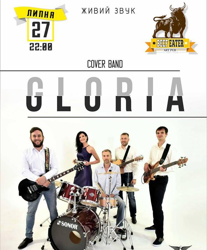 Гурт Gloria
