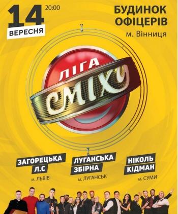 Ліга Сміху. Концерт команд «Загорецька ЛС», «Луганська збірна», «Ніколь Кідман»
