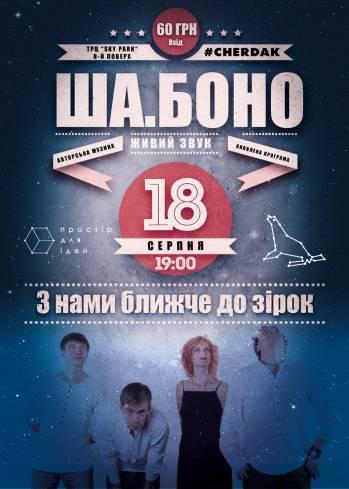 Гурт ША.БОНО