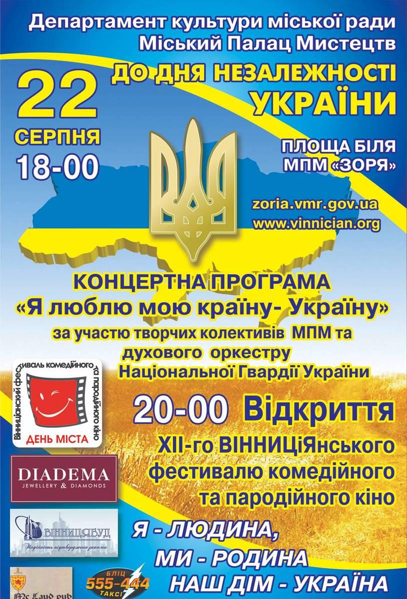 """Концертна програма """"Я люблю мою країну - Україну"""". Відкриття Вінниціянського фестивалю"""