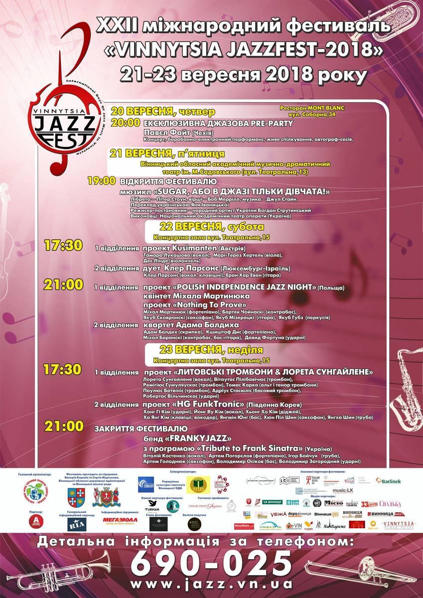 VINNYTSIA JAZZZFEST-2018. XXII міжнародний джазовий фестиваль