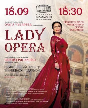 Відкриття 82-го концертного сезону філармонії. Lady Opera