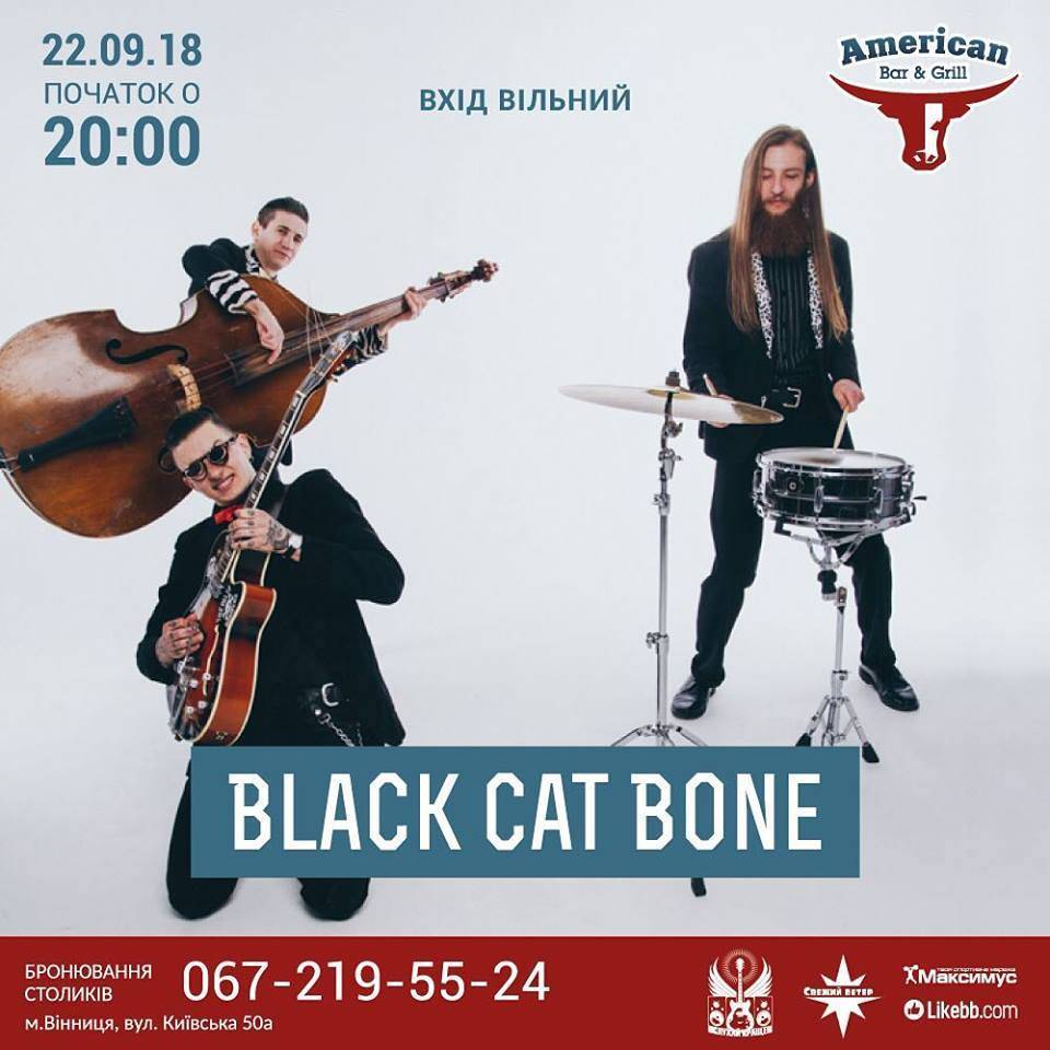 "Вечірка ""Wild Rockabilly"". Гурт BLACK CAT BONE"