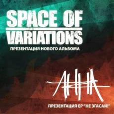Space of Variations feat АННА