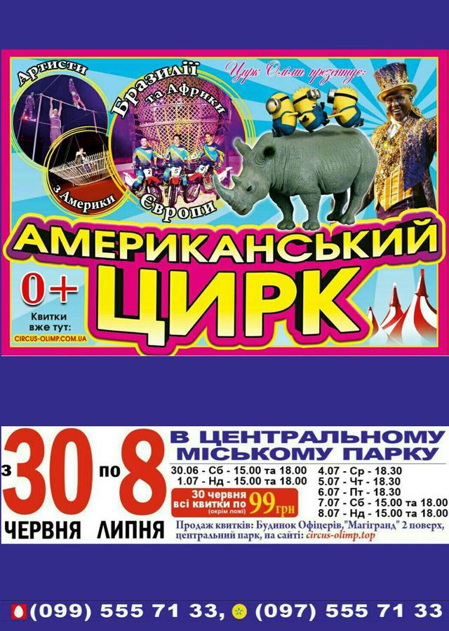 Нове унікальне шоу для всієї сім'ї «Американский Цирк»