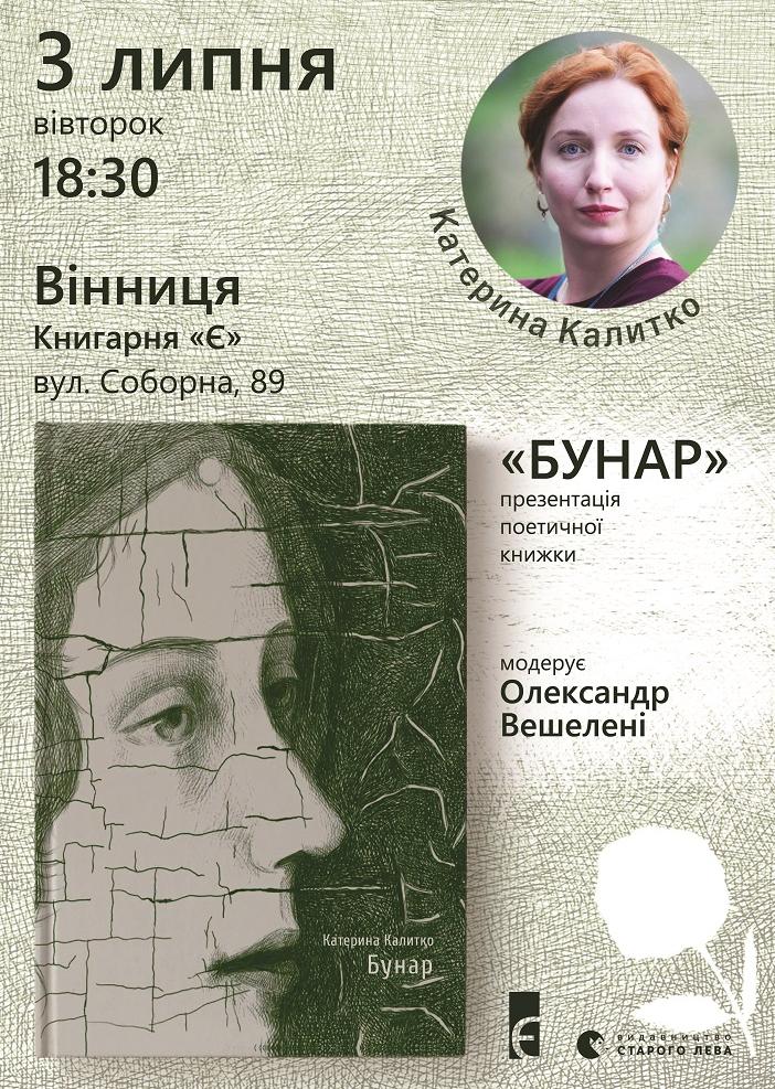 Презентація збірки Катерини Калитко «Бунар»