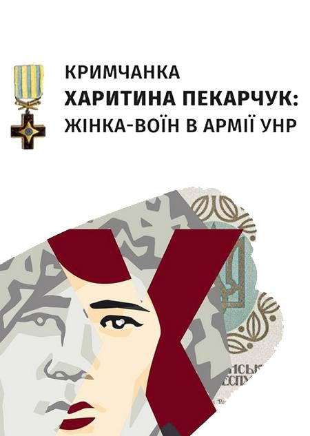 Презентація документального фільму «Кримчанка Харитина Пекарчук: жінка-воїн в армії УНР»
