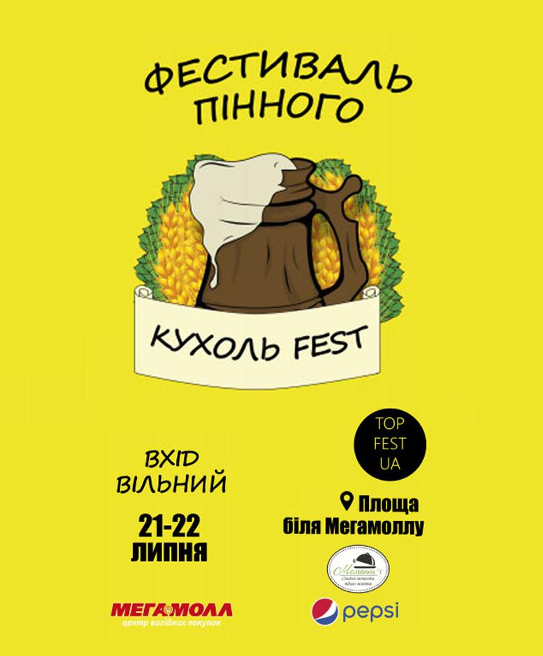 Фестиваль Пінного та Вуличної їжі «КУХОЛЬ fest»