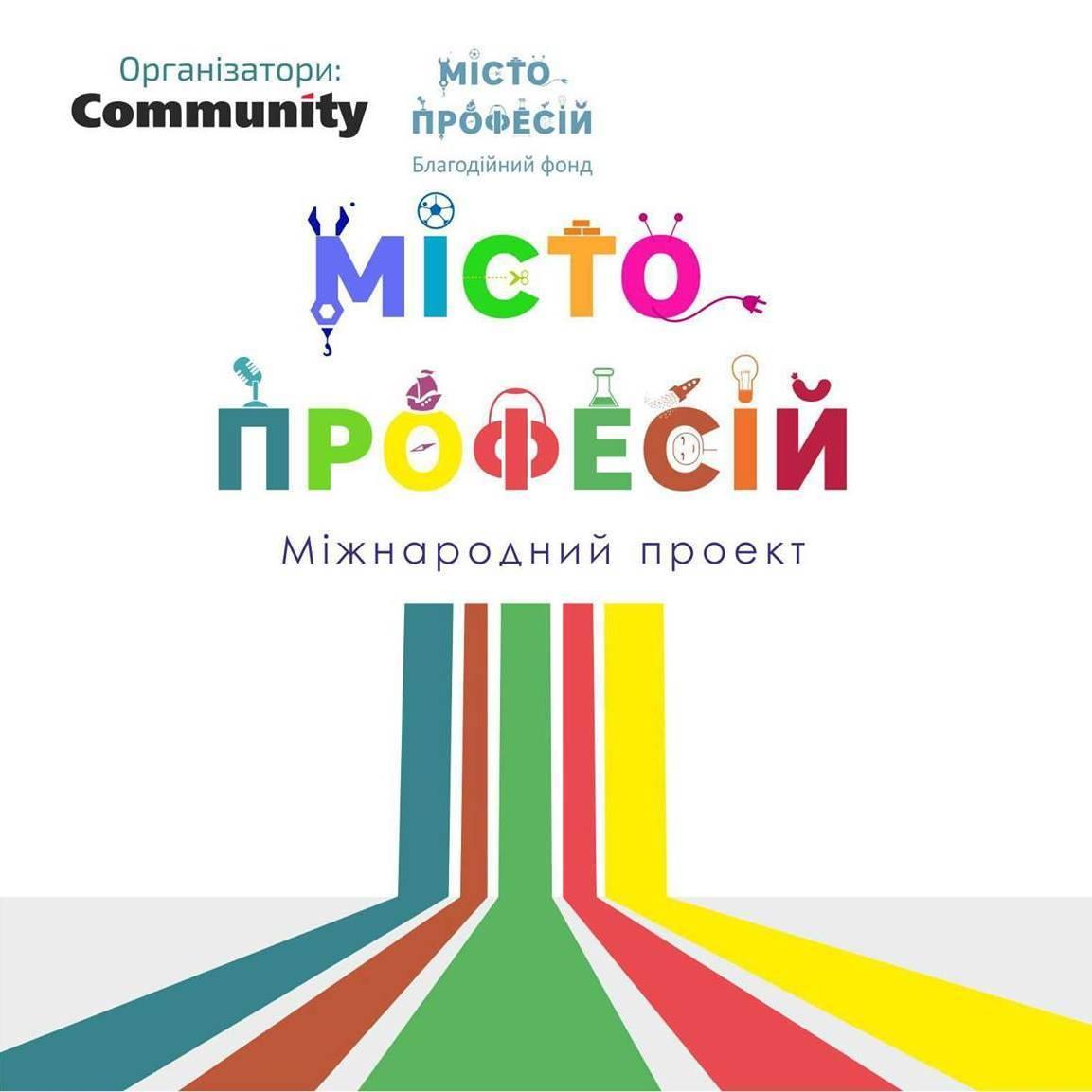 Національний проект «Місто професій»