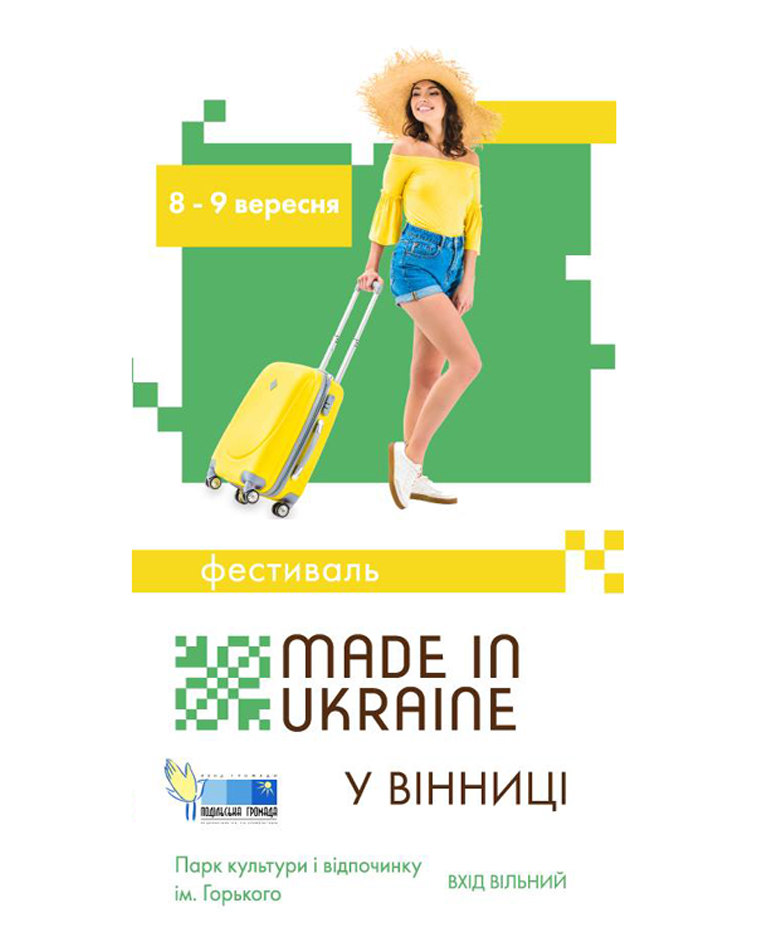 Made in Ukraine!