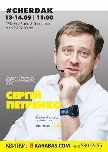 Семинар Сергія Петренко