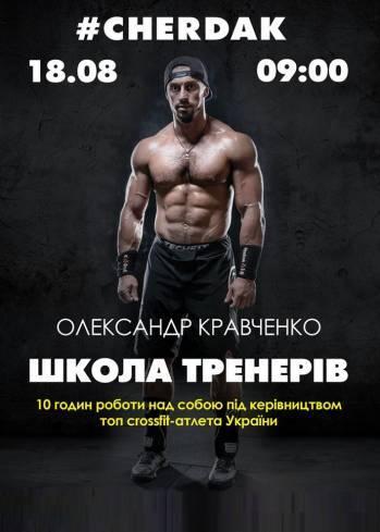 "Семинар ""Школа тренеров"" Александра Кравченко"
