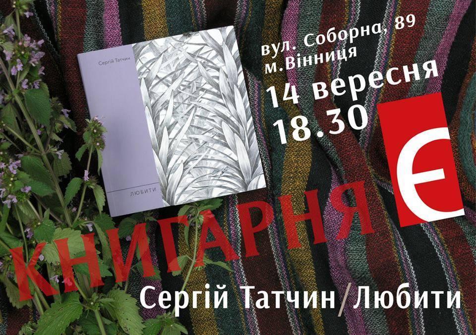 Презентація збірки Сергія Татчина «Любити»