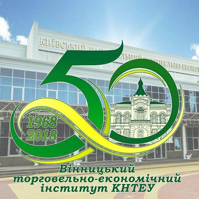 Святкування 50-річчя Вінницького торговельно-економічного інституту КНТЕУ