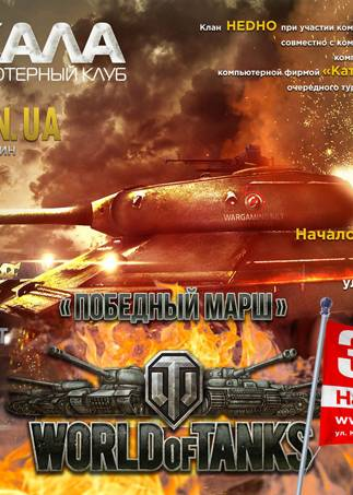 "Турнир по ""World of Tanks"" ""Победный марш"""