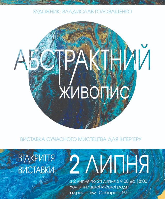 "Персональна виставка Владислава Головащенка ""Абстрактний живопис"""
