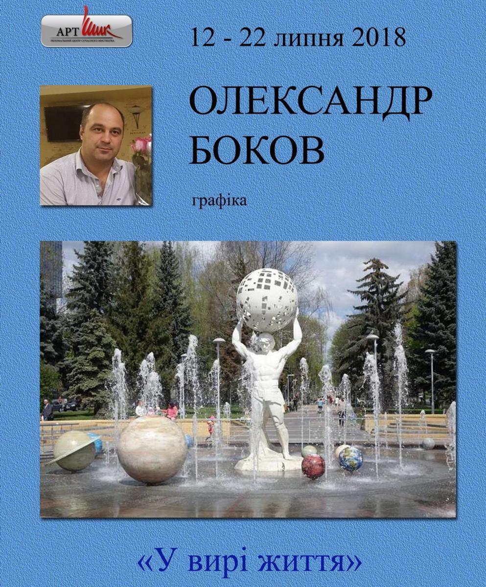 Персональна виставка Олександра Бокова «У вирі  життя»