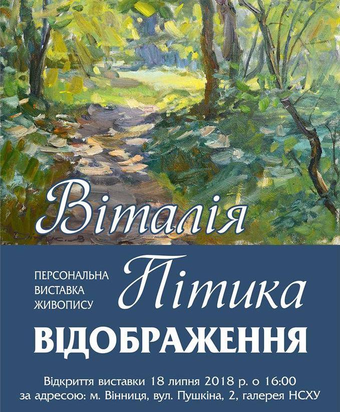Персональна виставка живопису Віталія Пітика. Відображення
