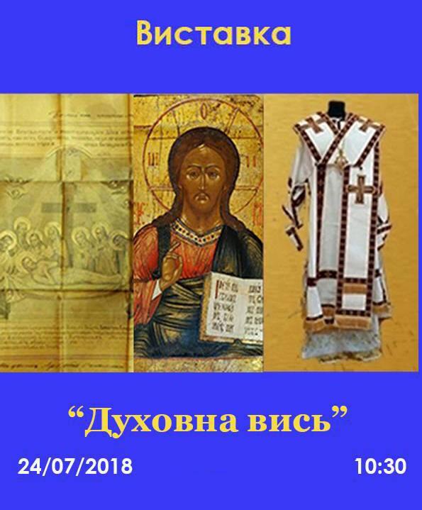 """Виставка церковних старожитностей """"Духовна вись"""""""