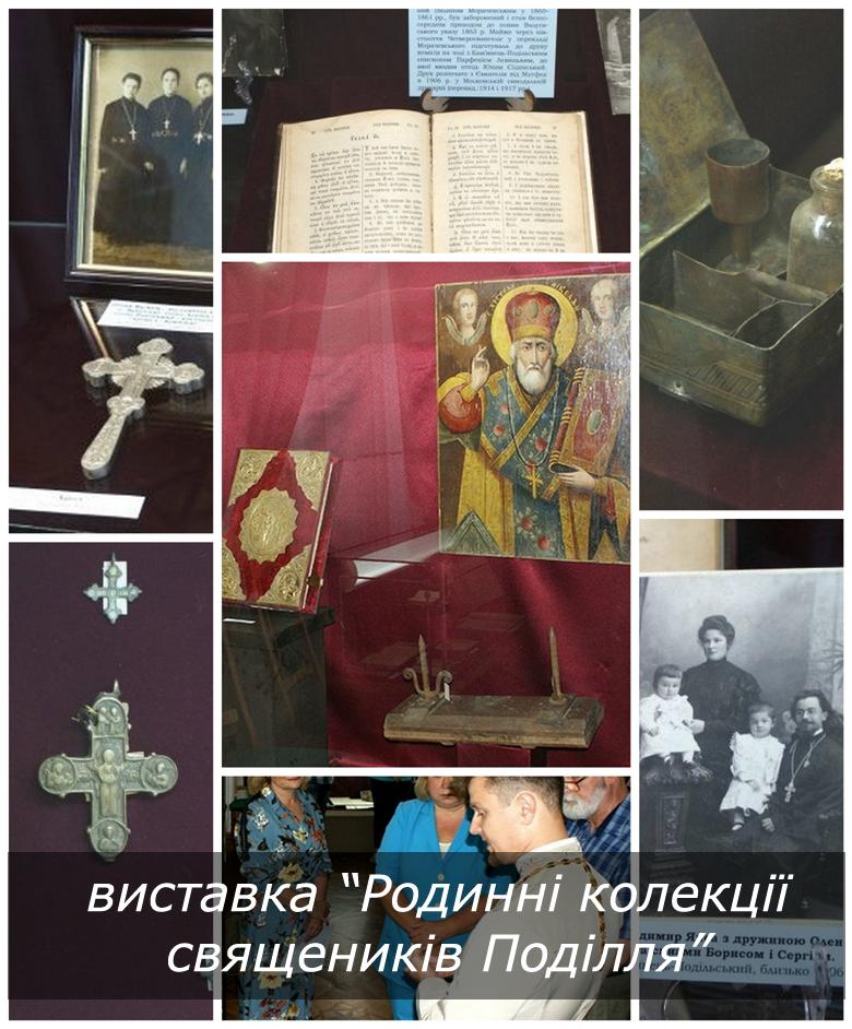 Родинні колекції священиків Поділля. Виставка до 1030-ї річниці Хрещення Київської Русі – України
