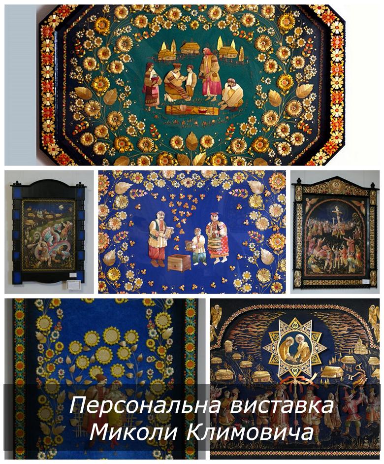Персональна виставка Миколи Климовича