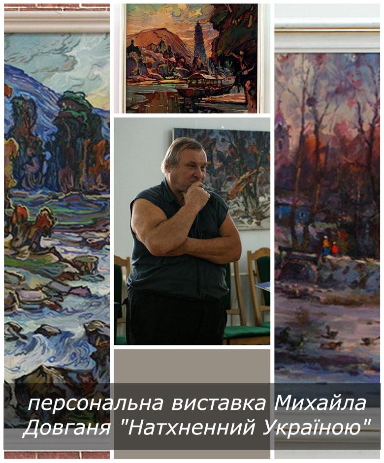 """Персональна виставка живопису Михайла Довганя """"Натхненний Україною"""""""