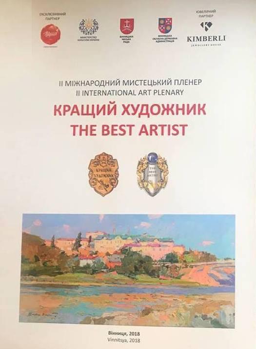 """Фінальна виставка Міжнародного пленеру """"Кращий художник"""""""