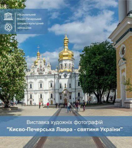 Виставка художніх фотосвітлин «Києво-Печерська лавра – святиня України»