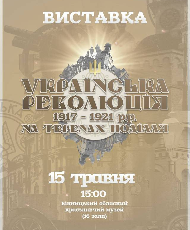 Виставка «Українська революція 1917-1921 років на теренах Поділля»