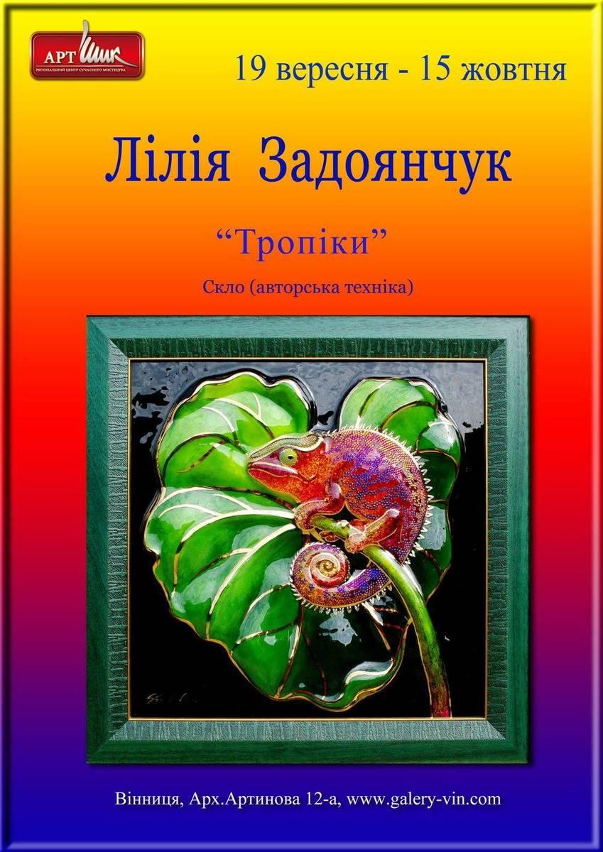 Персональна виставка Лілії Задоянчук. Живопис на склі «Тропіки»
