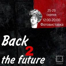 "Виставка ""Back To The Future"""