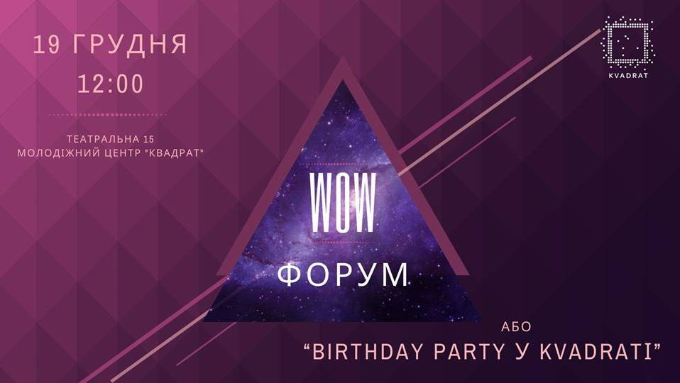 "WOW Форум або ""Birthday party у KVADRATі"""