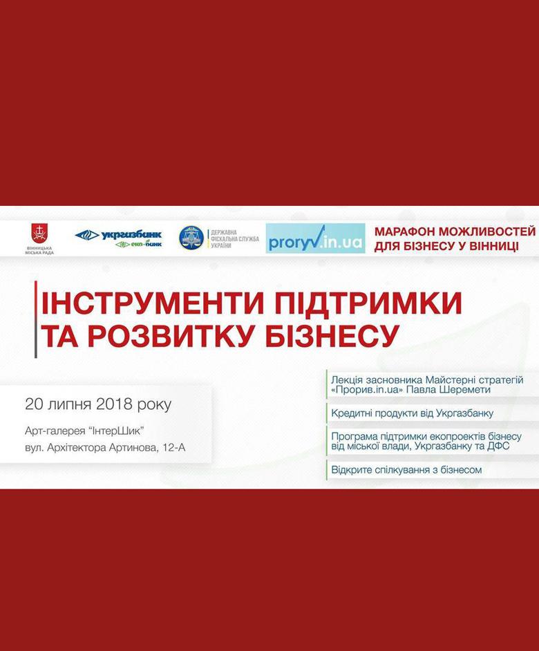 Зустріч «Інструменти підтримки та розвитку бізнесу»