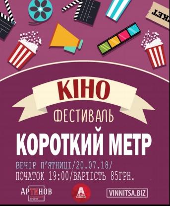 Вечір Короткометражного кіно