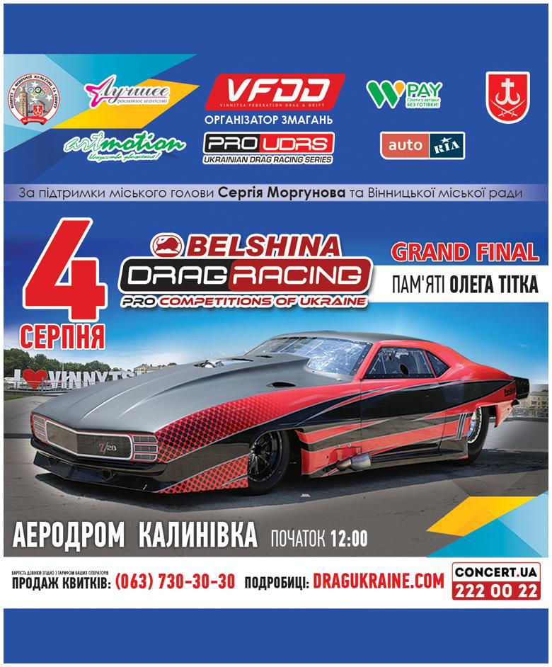 Гранд Фінал Нової Професійної Української дрег-рейсинг серії